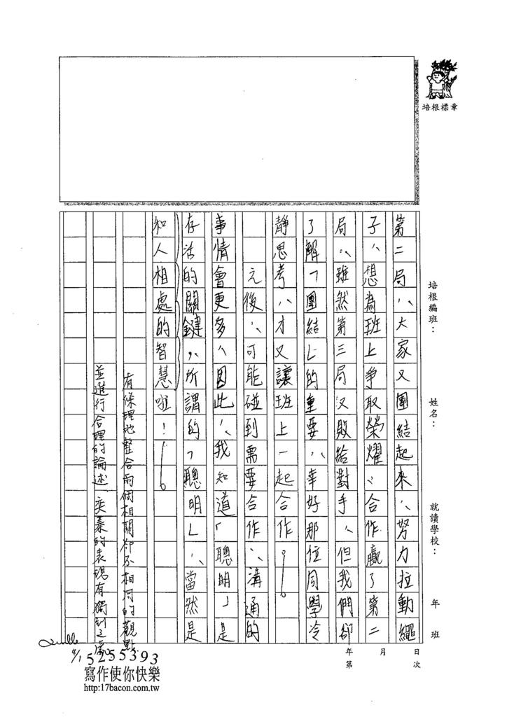 104WA401陳奕蓁 (3)