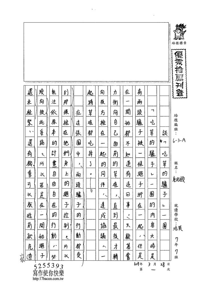 104WA401唐佑頤 (1)