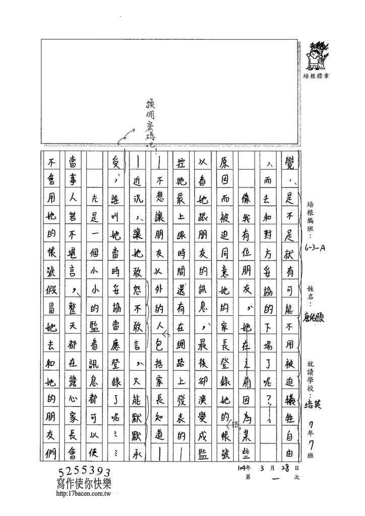 104WA401唐佑頤 (2)