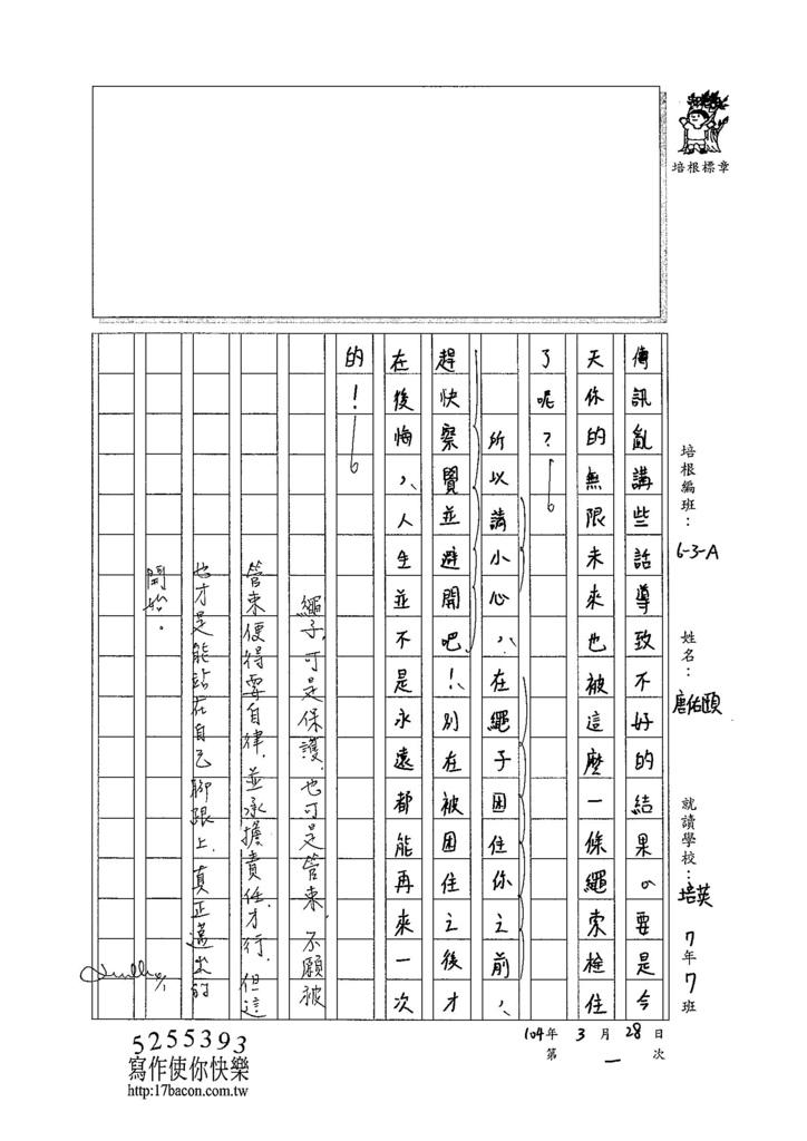 104WA401唐佑頤 (3)