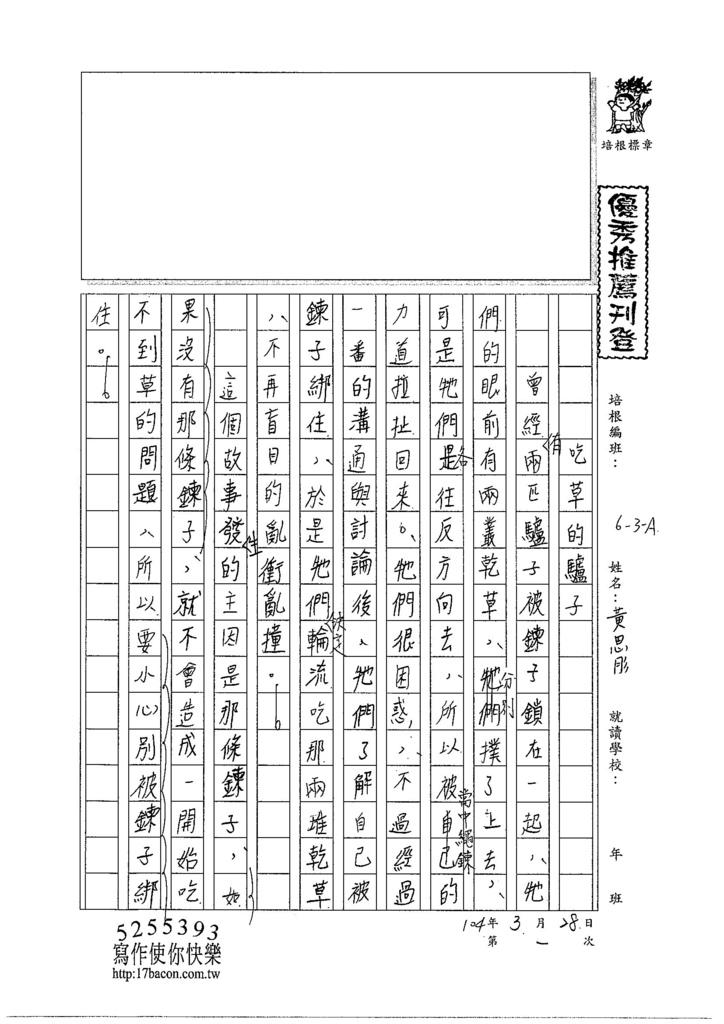 104WA401黃思肜 (1)