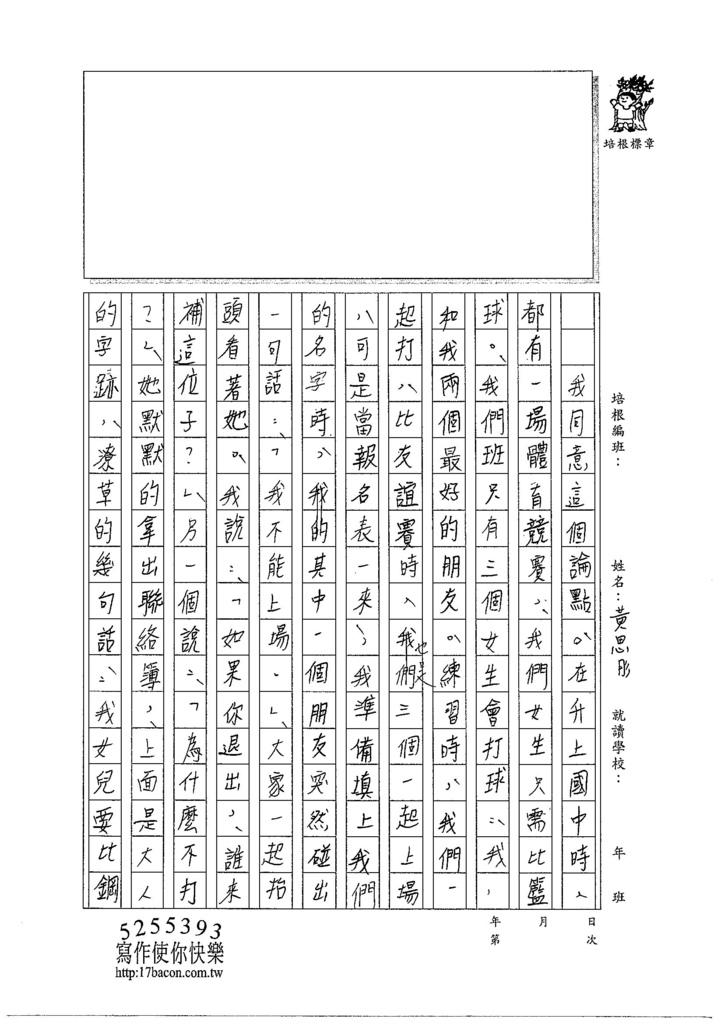 104WA401黃思肜 (2)