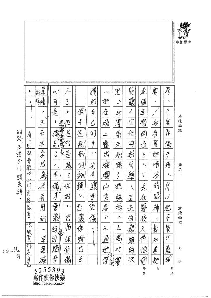 104WA401黃思肜 (3)