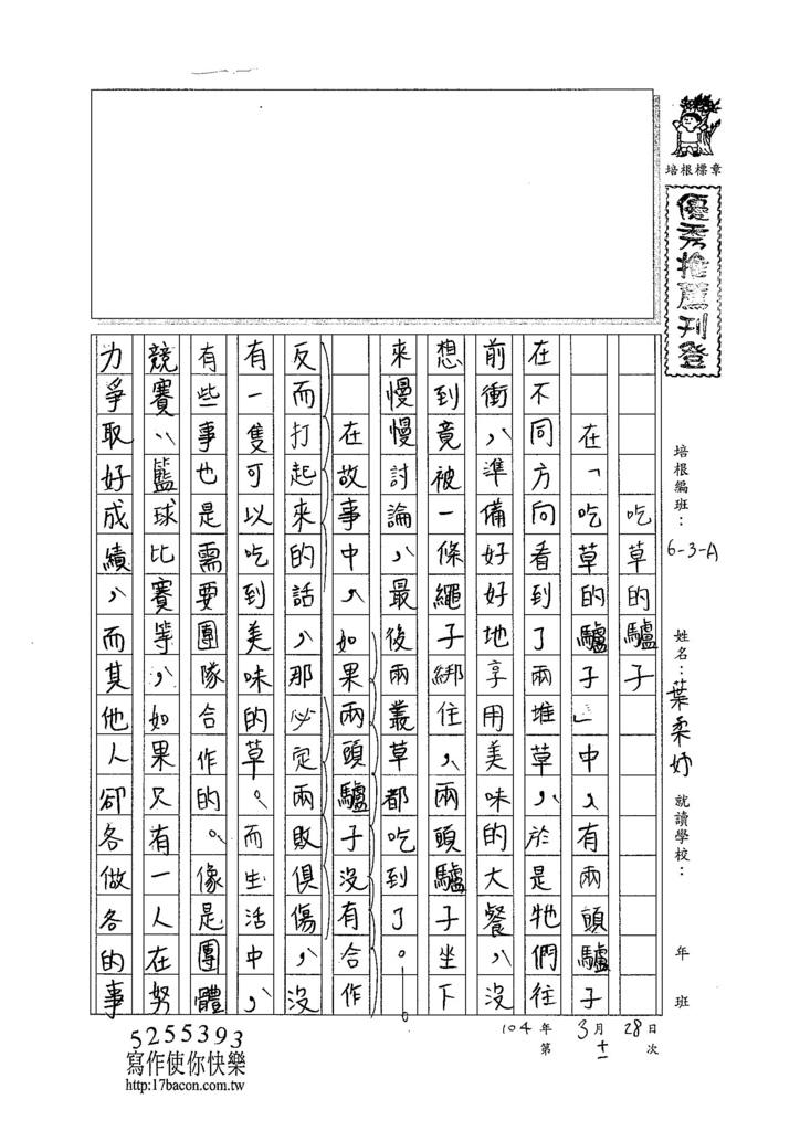 104WA401葉柔妤 (1)