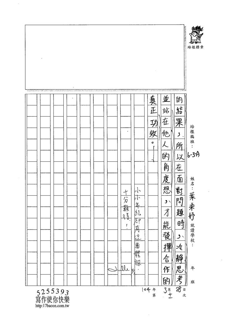 104WA401葉柔妤 (3)