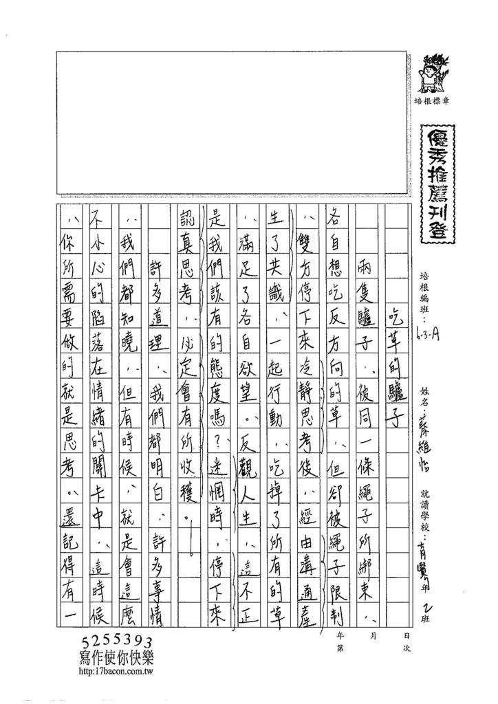 104WA401蔡維怡 (1)