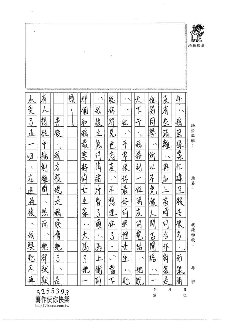 104WA401蔡維怡 (2)