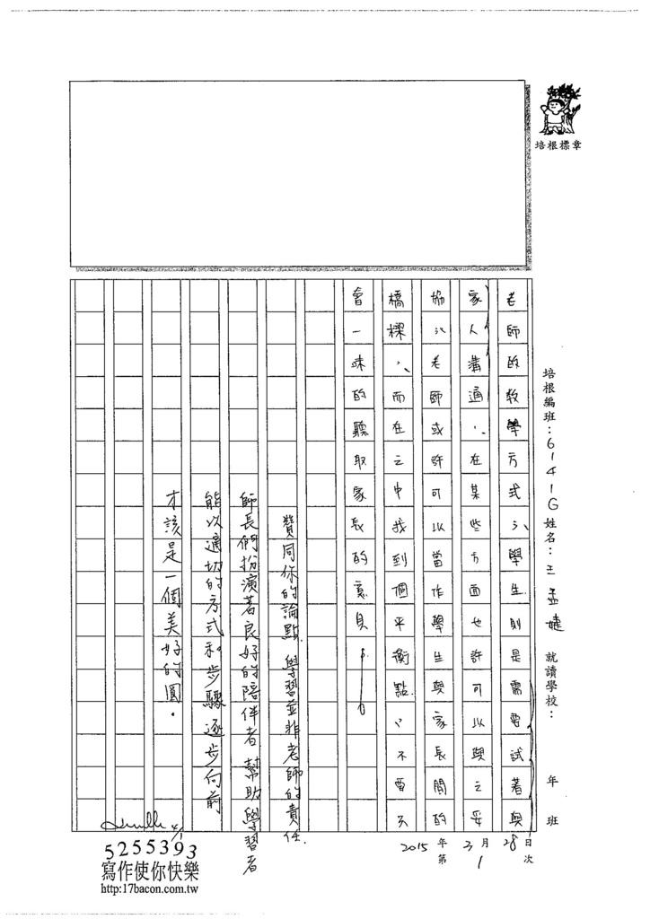 104WG401王孟婕 (3)