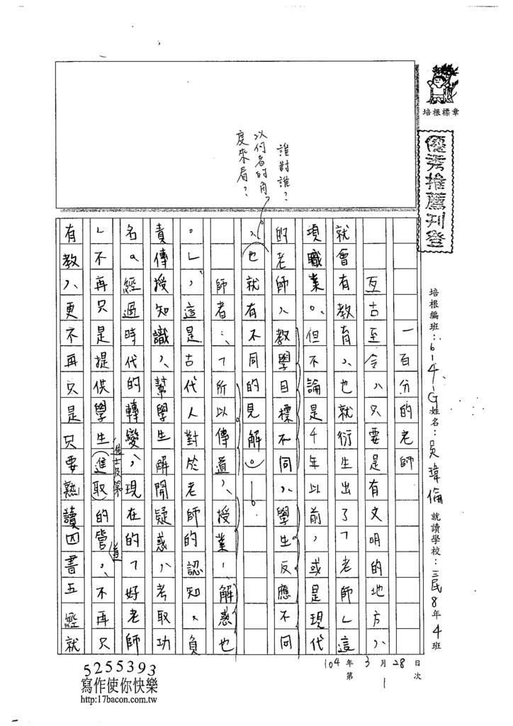104WG401吳瑋倫 (1)
