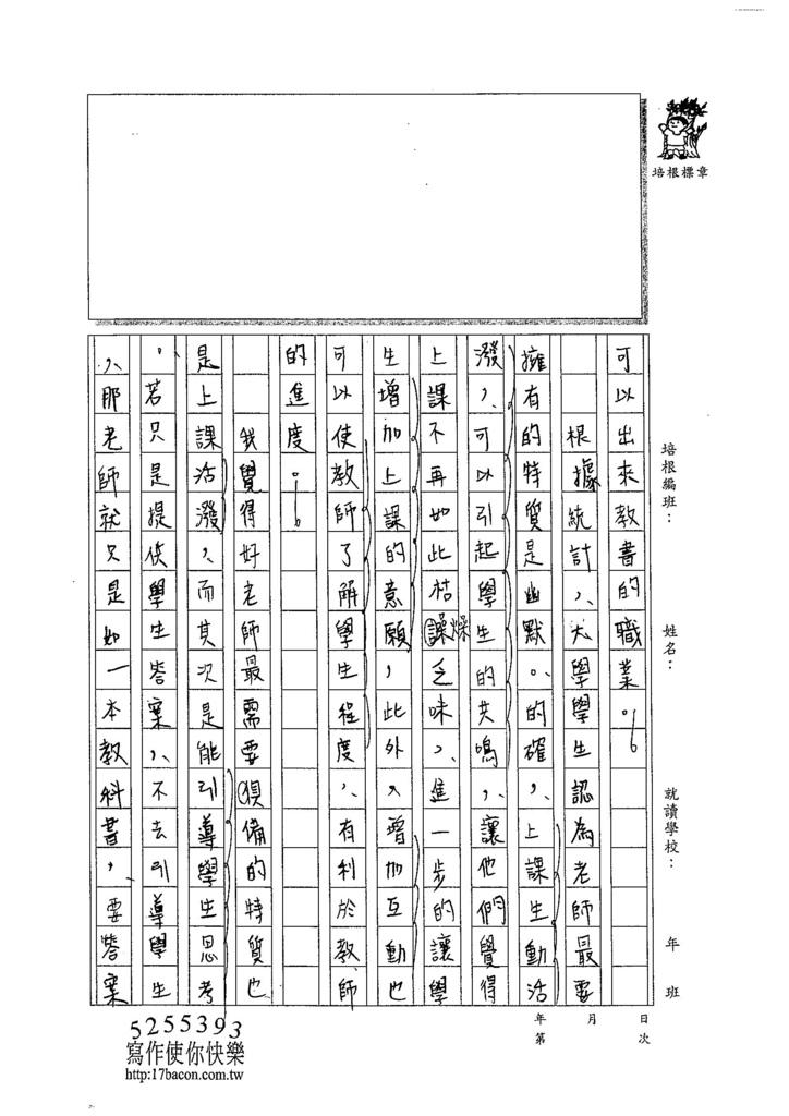 104WG401吳瑋倫 (2)