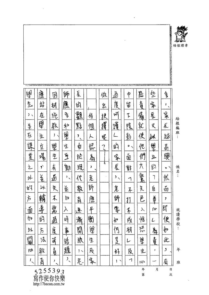 104WG401吳瑋倫 (4)