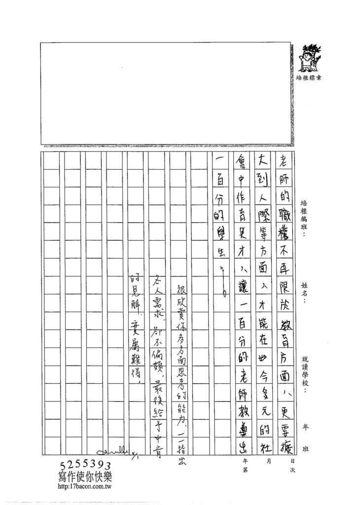 104WG401吳瑋倫 (5)