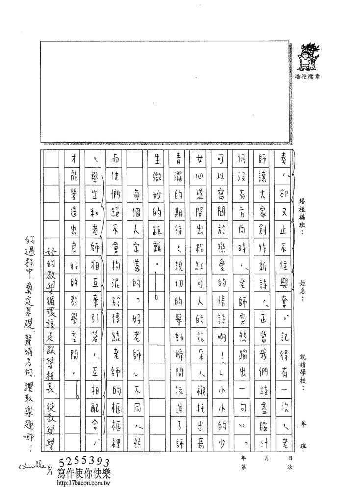 104WG401張華芸 (3)