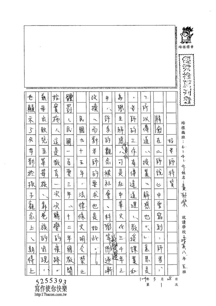 104WG401黃郁潔 (1)
