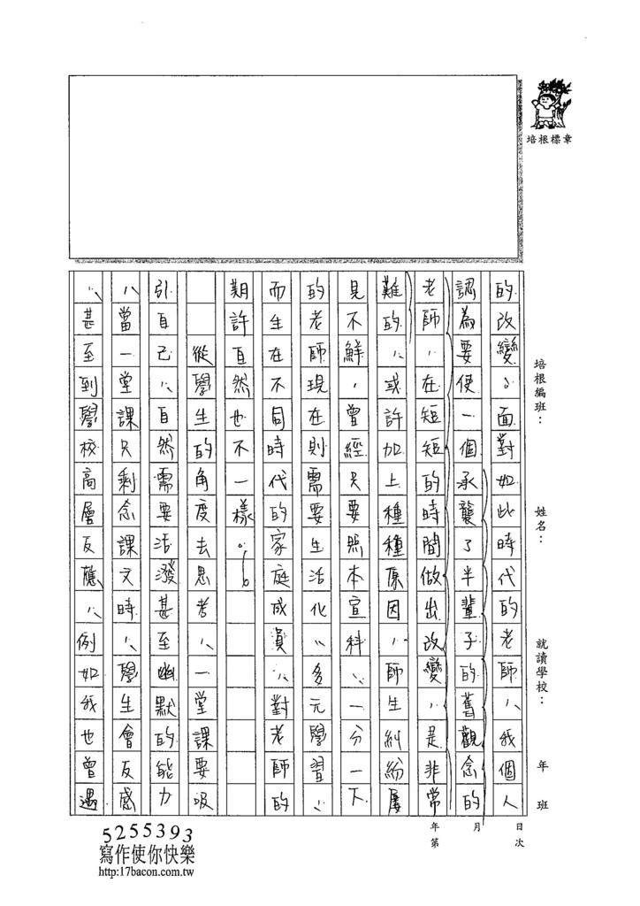 104WG401黃郁潔 (2)