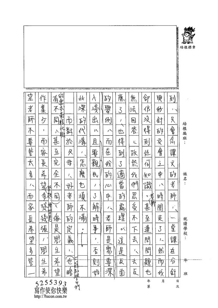 104WG401黃郁潔 (3)