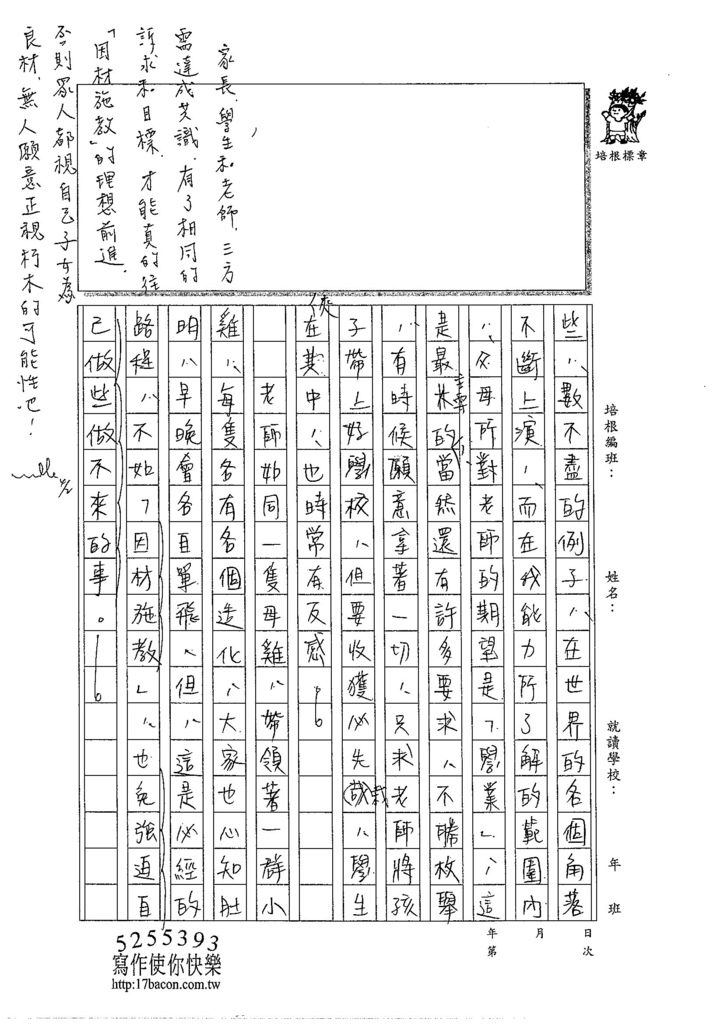 104WG401黃郁潔 (4)