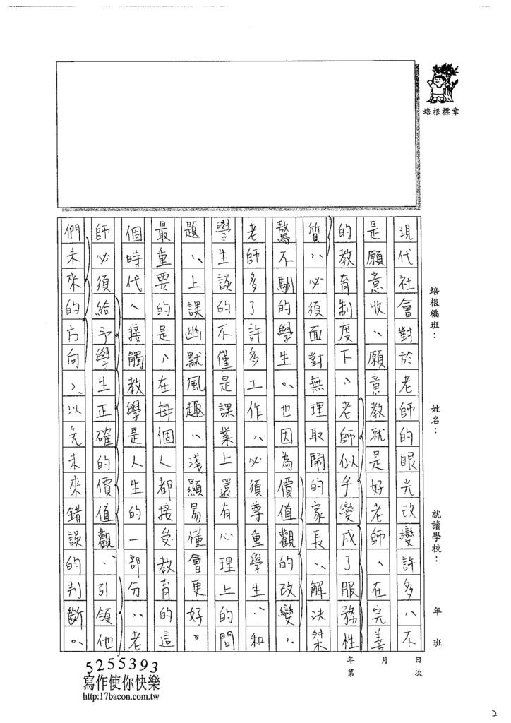 104WG401黃御鵬 (2)