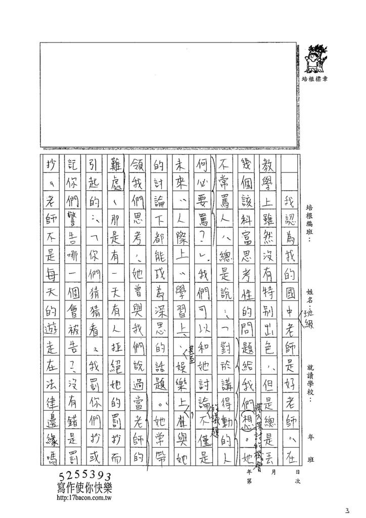 104WG401黃御鵬 (3)