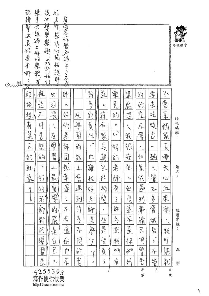 104WG401黃御鵬 (4)