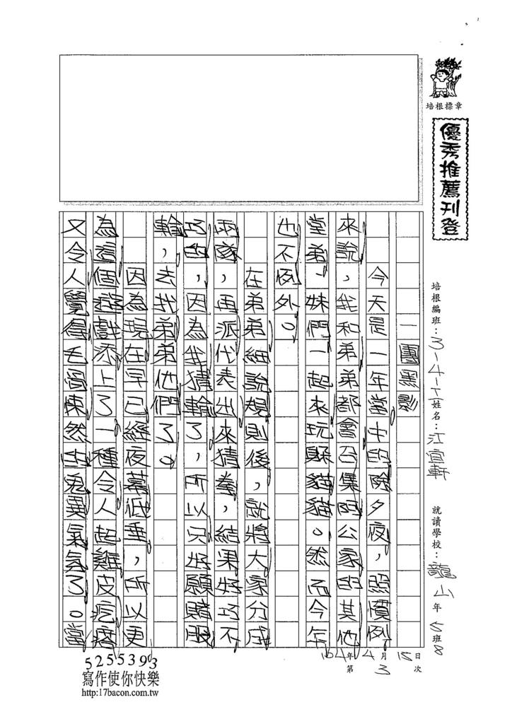 104WI403江宜軒 (1)