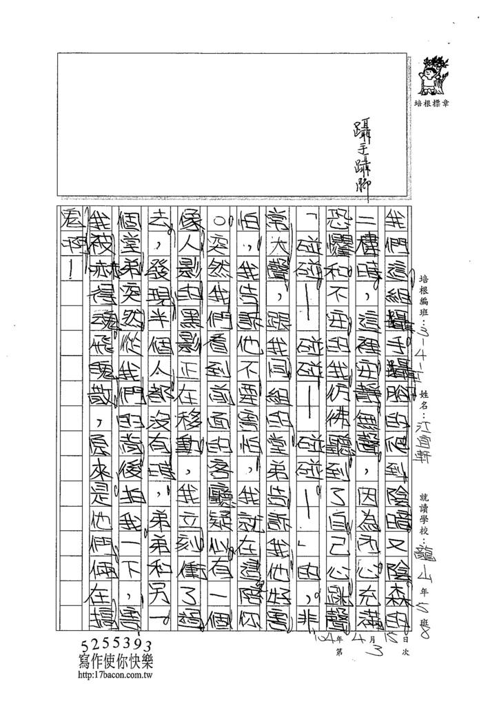 104WI403江宜軒 (2)