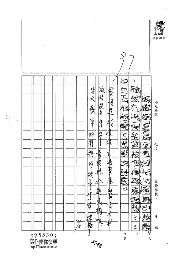 104WI403江宜軒 (3)