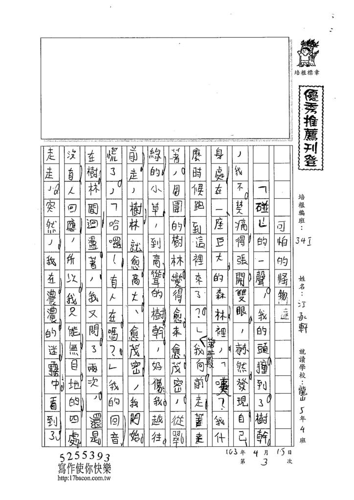 104WI403江承軒 (1)