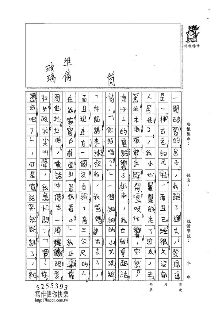 104WI403江承軒 (2)