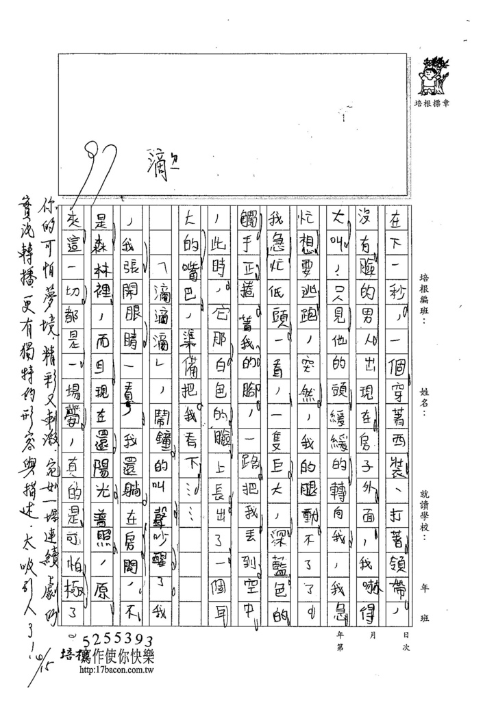 104WI403江承軒 (3)