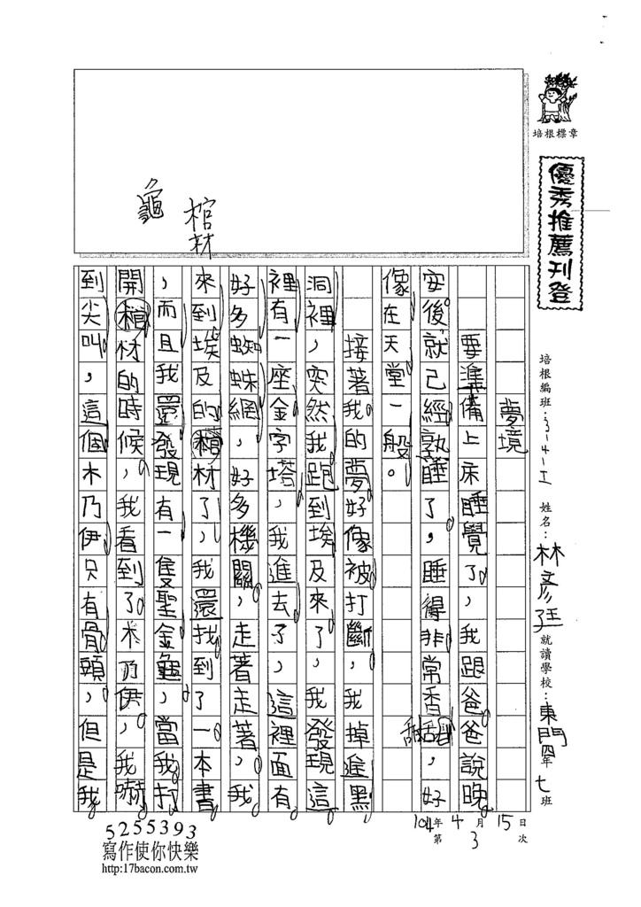 104WI403林彥廷 (1)