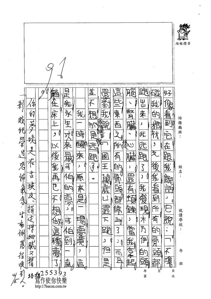 104WI403林彥廷 (2)