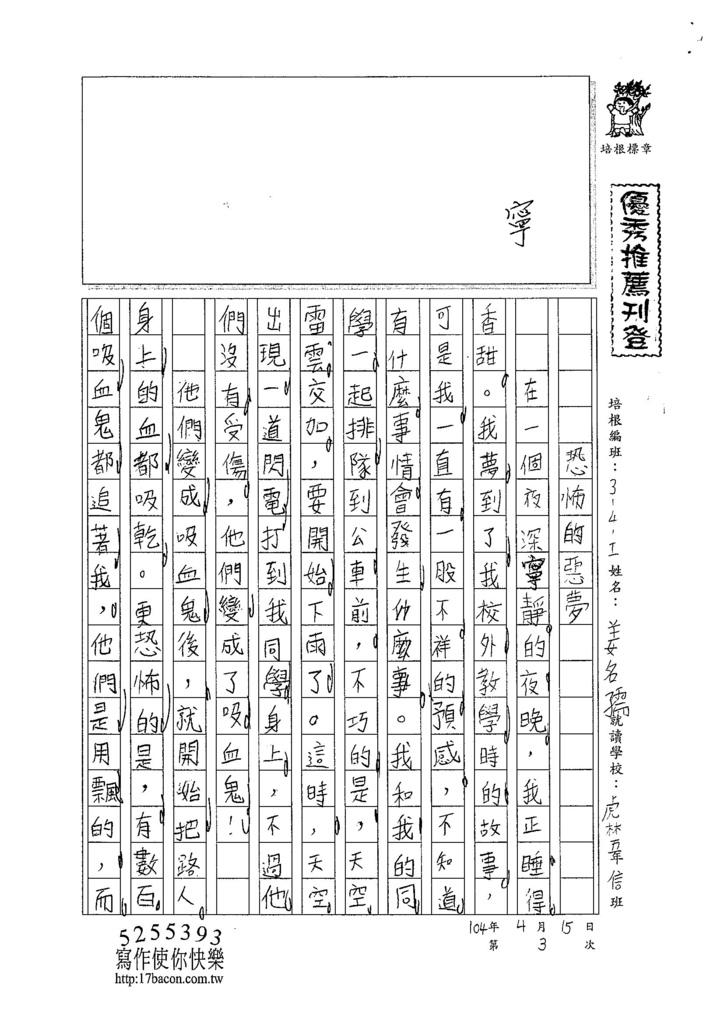104WI403姜名孺 (1)