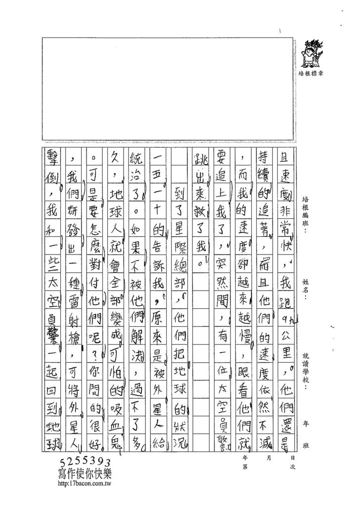 104WI403姜名孺 (2)