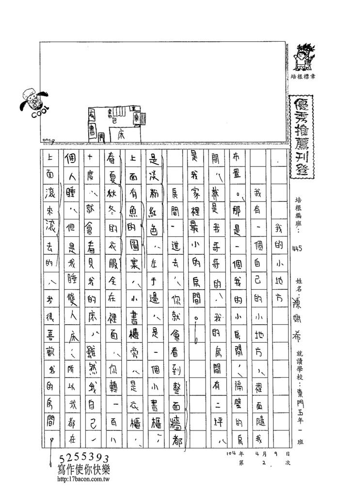 104W5402陳妍希 (1)