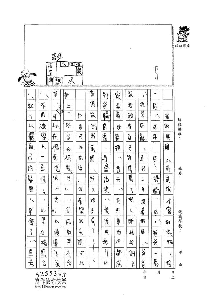 104W5402陳妍希 (2)