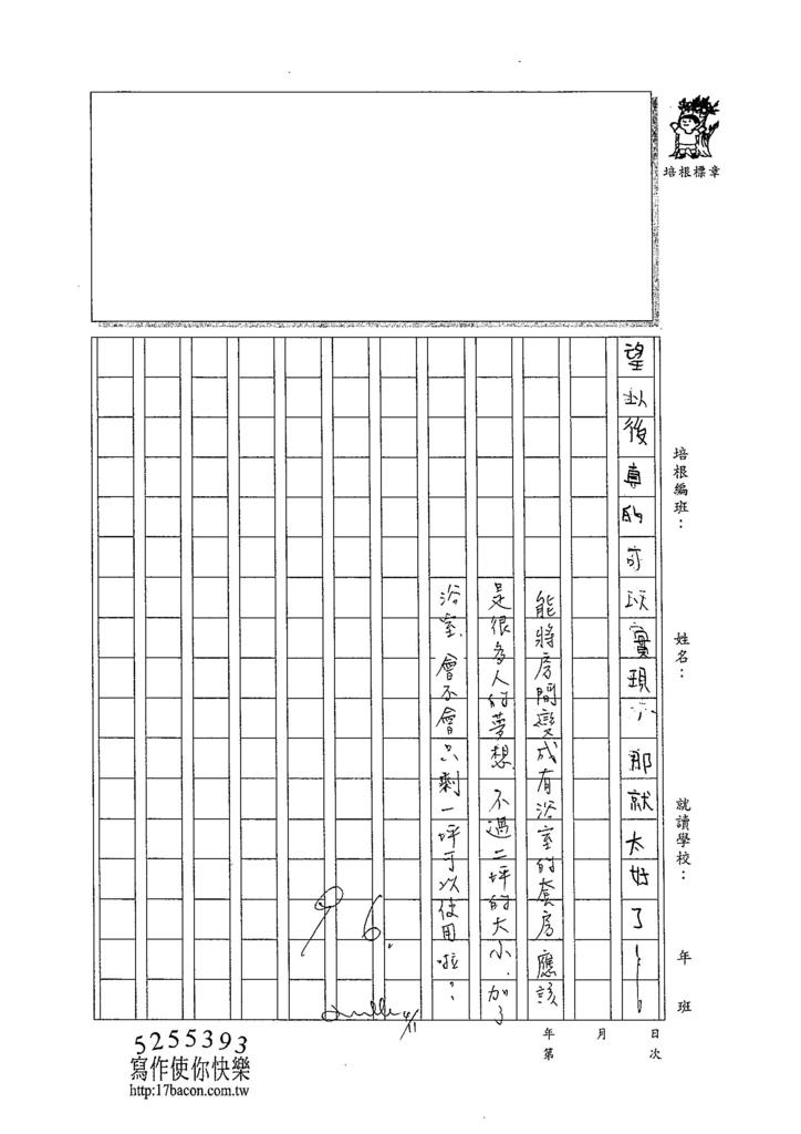 104W5402陳妍希 (3)