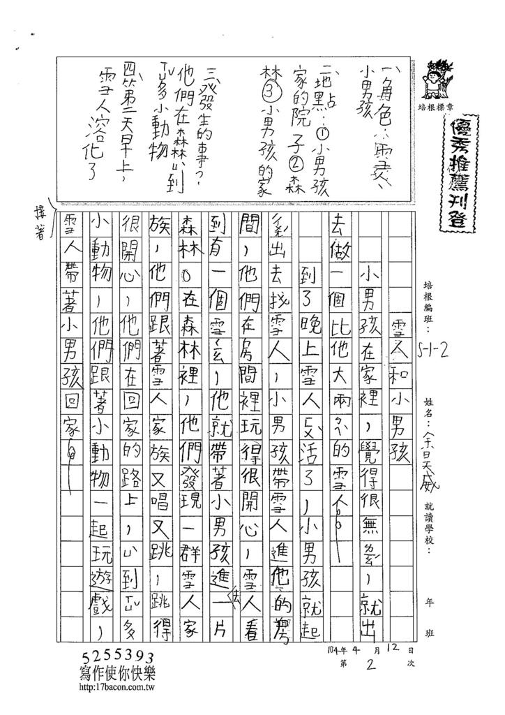 104W2402余昊威 (1)