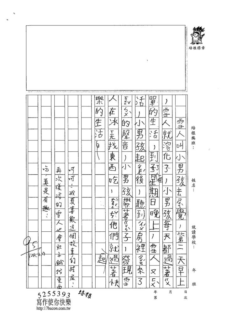 104W2402余昊威 (2)