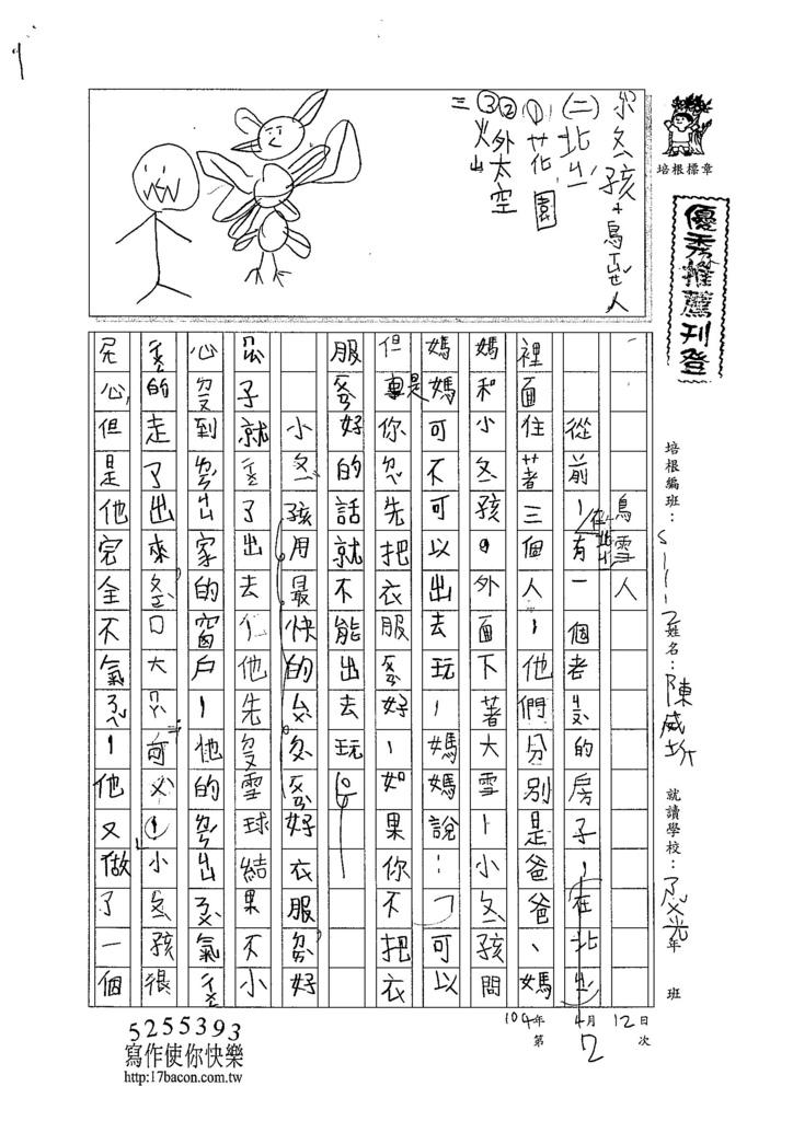 104W2402陳威圻 (1)