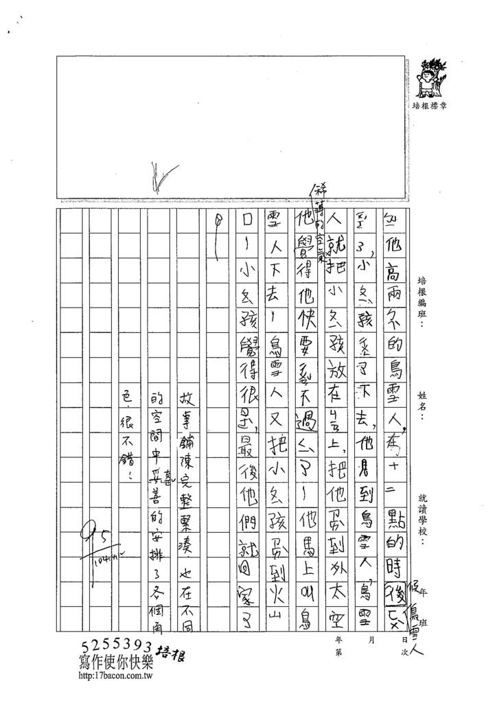 104W2402陳威圻 (2)