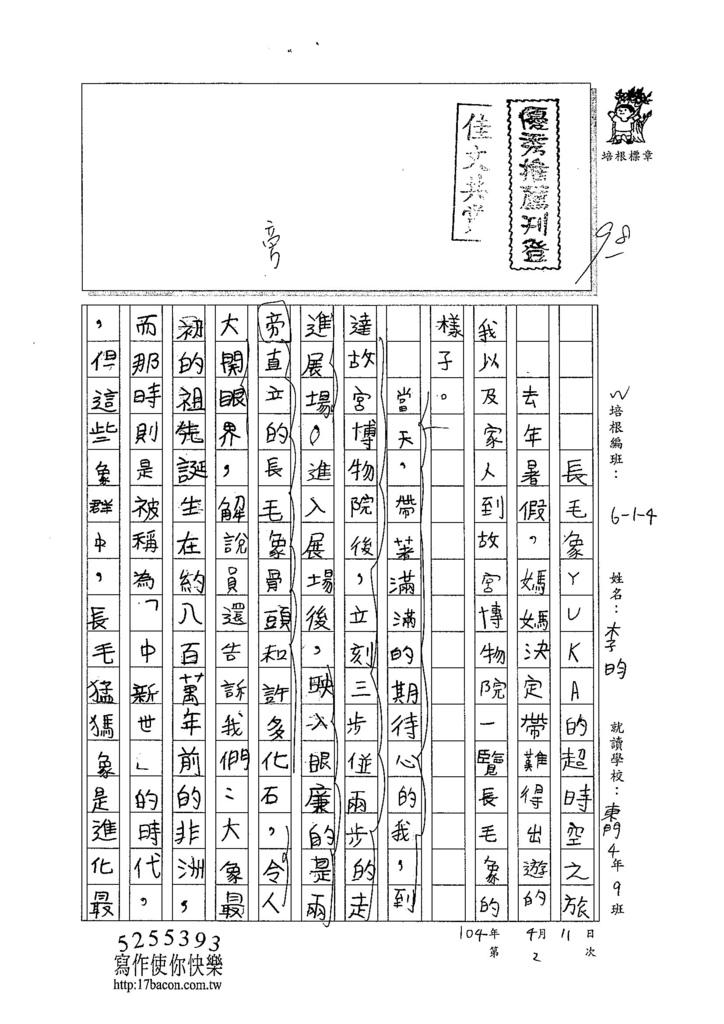 104W4402李昀 (1)