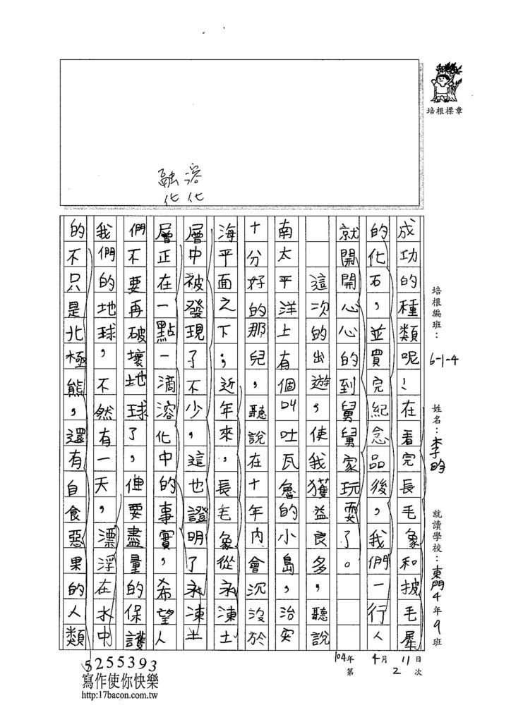 104W4402李昀 (2)