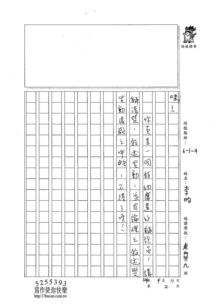 104W4402李昀 (3)