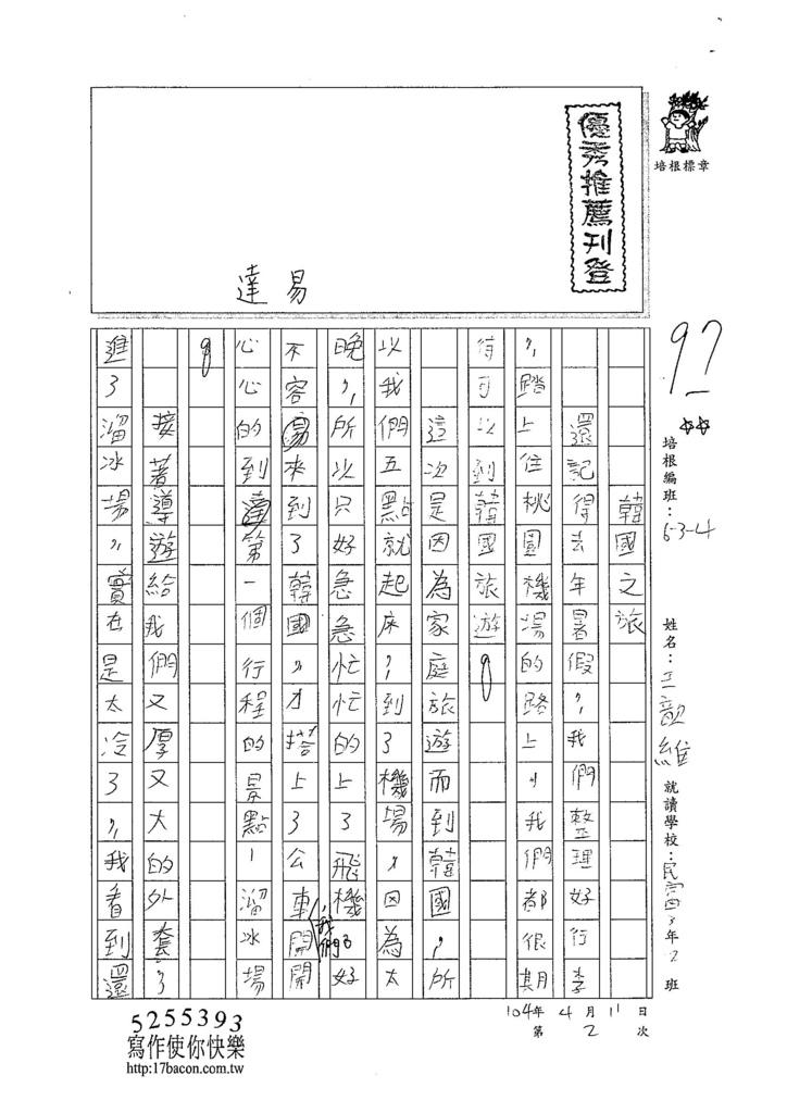 104W4402王歆維 (1)