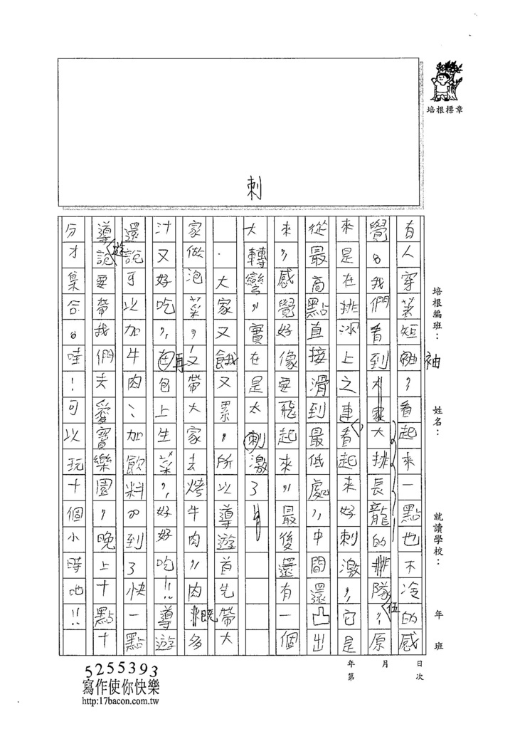 104W4402王歆維 (2)