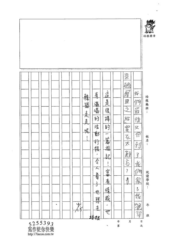 104W4402王歆維 (3)