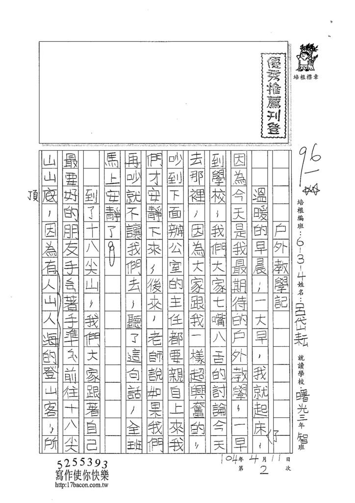 104W4402呂岱耘 (1)