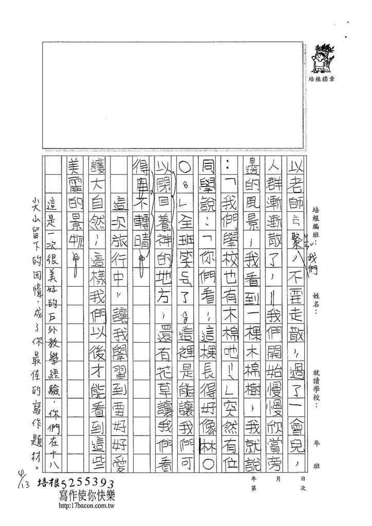 104W4402呂岱耘 (2)