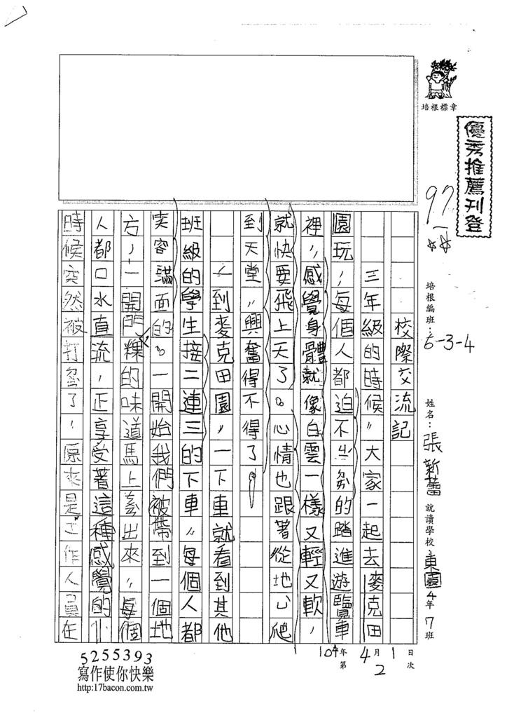 104W4402張新蕾 (1)
